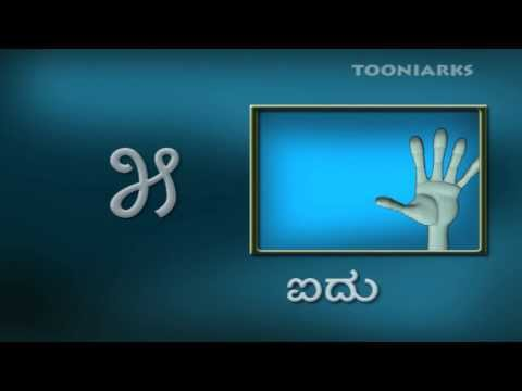 Learn Kannada | Ankigalu video