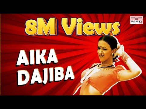 Aika Dajiba By Vaishali Samant On Sagarika Music.mov video
