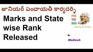 Junior Panchayat Secretary Individual Marks and State Wise Rank Released.......