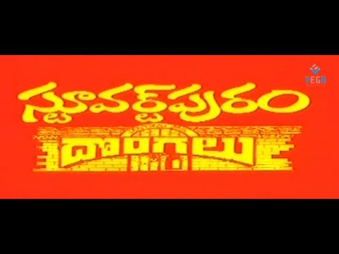 Stuvartupuram Dongalu - Telugu Full Length Movie