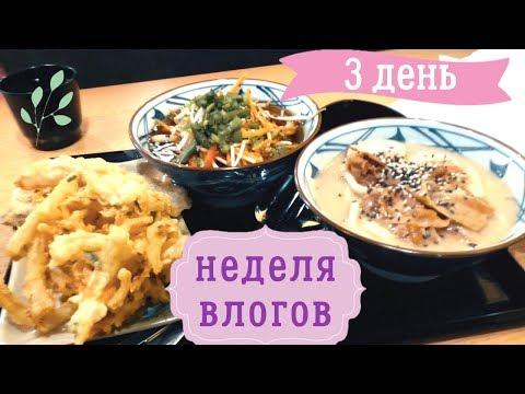 Японский Фаст-Фуд, ИКЕА  | Еда за день | НЕДЕЛЯ ВЛОГОВ #3