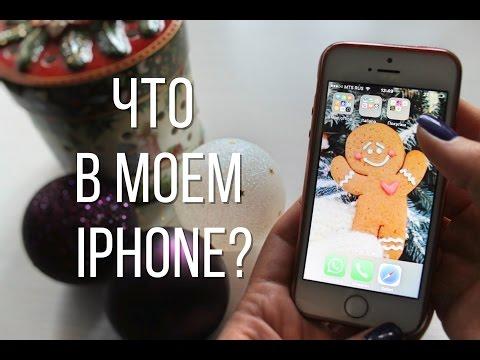 ЧТО В МОЕМ IPHONE? ПОЛЕЗНЫЕ МУЗЫКАЛЬНЫЕ ПРИЛОЖЕНИЯ