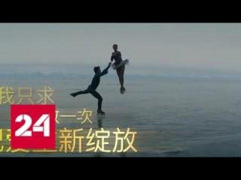 Фильм Лёд покоряет Китай - Россия 24