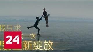 """Фильм """"Лёд"""" покоряет Китай - Россия 24"""