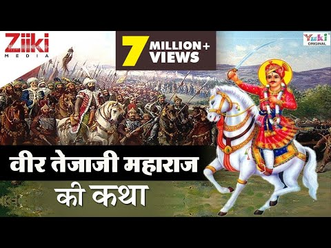 Veer Tejaji Maharaj Ki Katha video