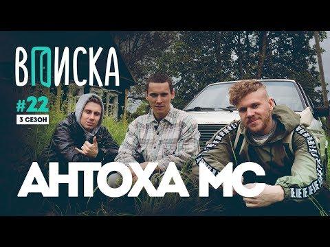 Вписка и Антоха МС — о работе учителем, русском рэпе и о том, сколько денег нужно для счастья