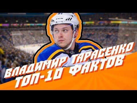10 фактов о Владимире Тарасенко, о которых вы могли не знать