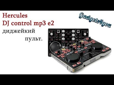 hercules dj control mp3 e2 диджейкий пульт микшер обзор
