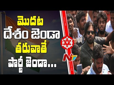 Pawan Kalyan Gives Importance to National Flag at Public Meeting || Janasena Porata Yatra || NTV
