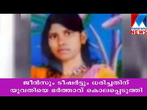 Man kills wife for wearing jeans and T-shirt | Manorama News