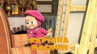 Маша и Медведь - Картина маслом (Серия 27)