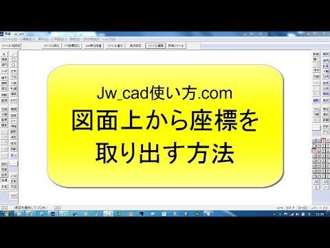 jwcad 土木 で検索