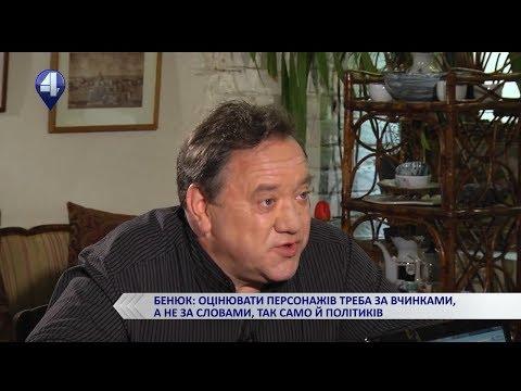 Богдан Бенюк про себе і мистецтво, війну і Україну, політику і владу