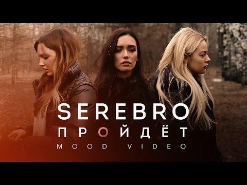 SEREBRO – Пройдет ( Mood video )