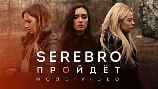 Смотреть клип Серебро - Пройдет (Mood video)