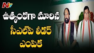 T Congress TPCC Core Committee Holds Meeting Over CLP Leader Selection | NTV