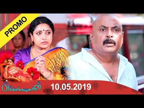 Priyamanaval Promo 11-05-2019 Sun Tv Serial Promo Online