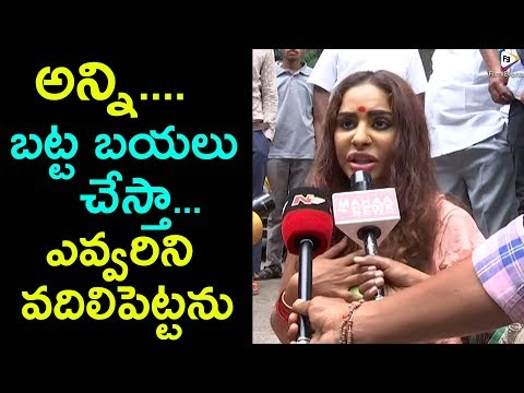 Sri Reddy Arrested For Protesting Nude At Film Chamber || FilmiEvents