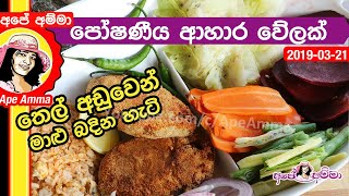 Easy and healthy meal by Apé Amma