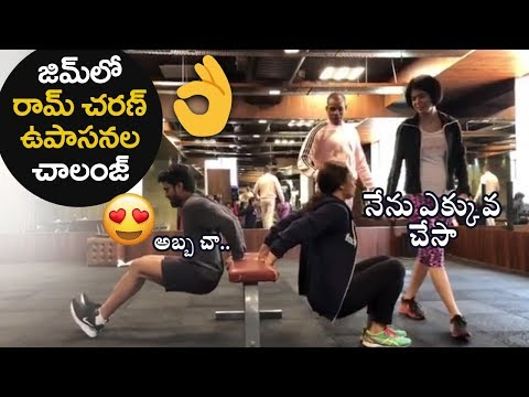 Ram Charan & Upasana Workouts  together at Gym | Telugu Trending