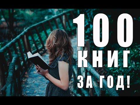 Как читать по 100 книг в год?