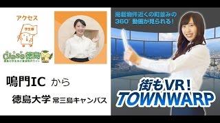 アクセス:鳴門IC ~ 徳島大学 常三島キャンパスの動画説明