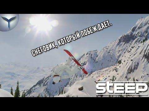 Steep. Снеговик который побеждает. Зимние виды спорта.