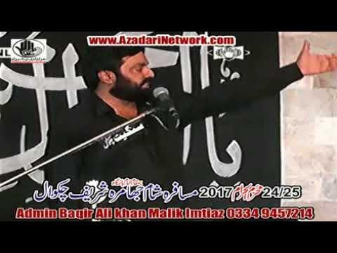 Zakir Najam ul Hassan Notak {Majlis Aza 24 Muharam 2017 Jhamra}