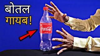 बोतल गायब करने का जादू सीखे || Bottle Vanishing Magic Trick revealed : in Hindi