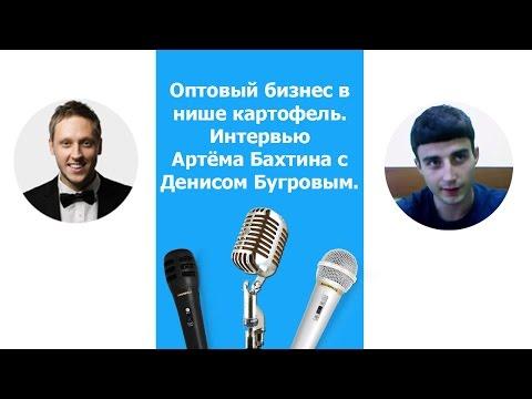 Оптовый бизнес в нише картофель. Артём Бахтин. Интервью с Денисом.