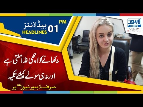 01 PM Headlines Lahore News HD - 23 June 2018 thumbnail