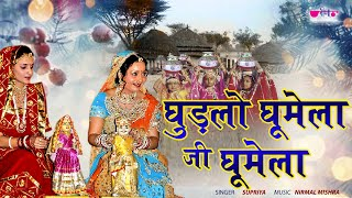 Latest Rajasthani Gangour Song 2016 | Ghudlo Ghumelo Ji Ghumelo HD Video | Gangaur Festival Songs