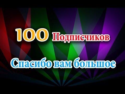 Поздравления с 100 подписчиками 9