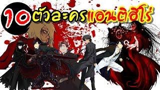 10 ?????? ??????? ?????????????? / Top 10 Anti-Hero Characters in Anime