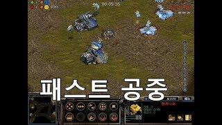 아트록스 러너 에어로파이터 스타크래프트 starcraft clone RTS Real Time Strategy
