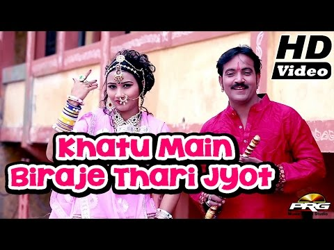 Khatu Main Biraje Thari Jyot Hd Video | Rajasthani Songs 2015 | Nutan Gehlot | Khatu Shyam Bhajan video