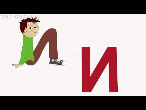 Мультфильм рисовать буквы