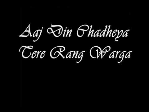 Rahat Fateh Ali Khan:Ajj Din Chadheya Lyrics | LyricWiki ...