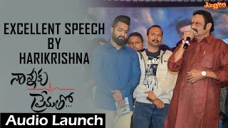 Hari Krishna Emotional Speech About NTR || Nannaku Prematho Audio Launch | Rakul Preet | DSP