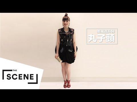 美麗直升梯︱時尚災難從何拯救?亂髮紮成活潑「丸子頭」