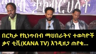 Various Local Associations demand the Closure of KANA TV