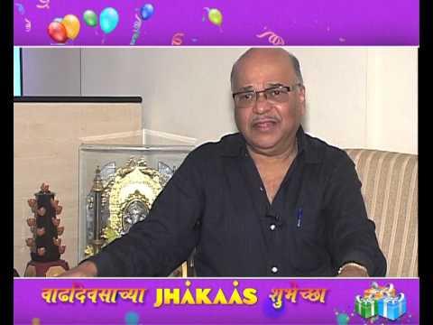 Jhakaas Birthday Jhakaas Prashn: Dhag Datun Yetat