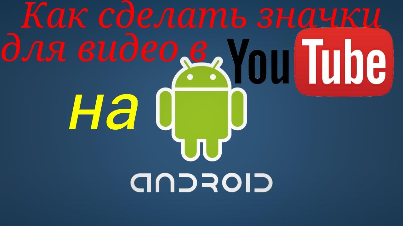 Как сделать логотип из андроид