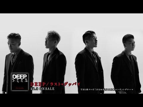 DEEP / ラスト・グッバイ(Video Clip)