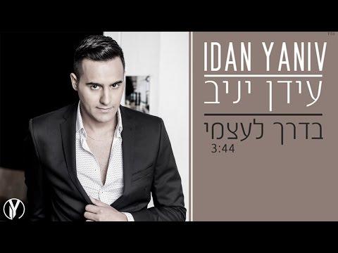 עידן יניב - בדרך לעצמי | Idan Yaniv - BaDereh LeAtzmi