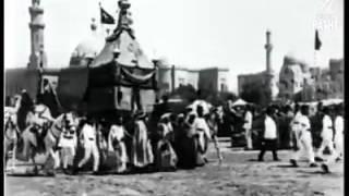 أنطلاق المحمل الشريف من مصر حاملا معة كسوة الكعبة في عهد الملك فؤاد الاول