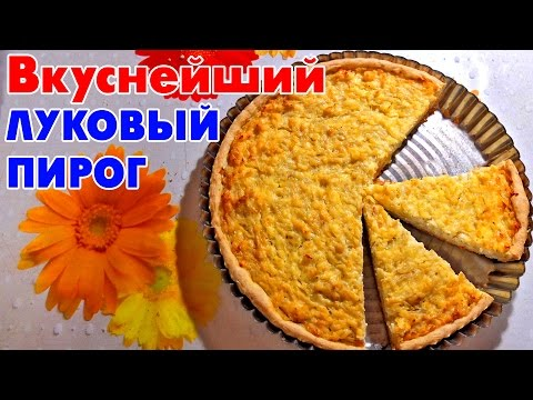 Рецепты лукового пирога с пошагово