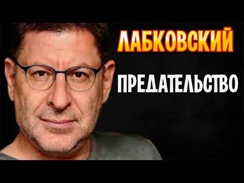 МИХАИЛ ЛАБКОВСКИЙ - О ПРЕДАТЕЛЬСТВЕ