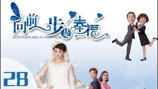 《向前一步是幸福》第28集 都市情感剧(傅程鹏、刘晓洁、杨雪、徐洪浩领衔主演)
