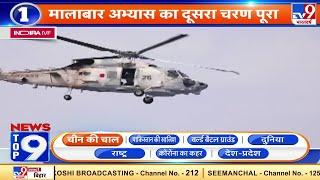 News Top 9 चीन की चाल: India-America के लड़ाकू विमान ने एक साथ दिखाया पराक्रम, दूसरा चरण पूरा